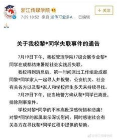浙传失联女生离世 暑期实践中途离开后发生意外