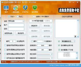 qq好友批量删除工具下载 QQ好友清除工具官方版 v2.0 绿色版 清风QQ...