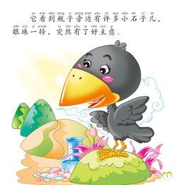 孩子最喜欢的故事书 乌鸦喝水