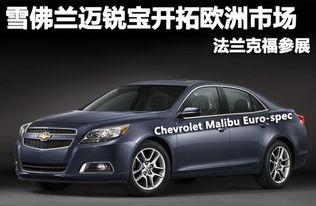 雪佛兰汽车在法兰克福车展前对外宣布将带新款Malibu车型(即将进入...