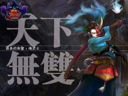 孤高的剑圣--魂武士-反攻 体验 格子RGP 的妖孽世界