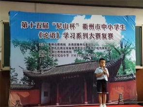 衢州7岁男孩,字还没认全却熟背论语 老师说 读书百遍,其义自见