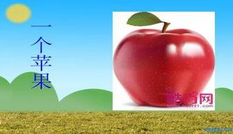 一个苹果教导课件PPT下载