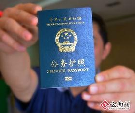 云南因公电子护照二期本全面签发