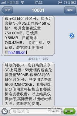 iphone费流量怎么办?