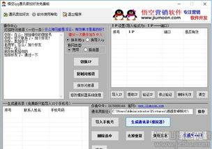 QQ加好友加通讯软件 悟空QQ加好友软件 v1.1.0 最新版