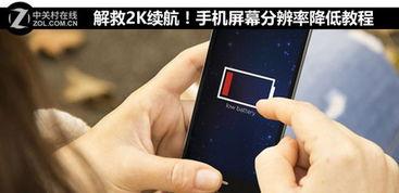 解救2K续航 手机屏幕分辨率降低教程
