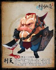 帝皇莎首志-人物:刑天   描述:中国古代神话传说中的人物.又称形天.据《山海...