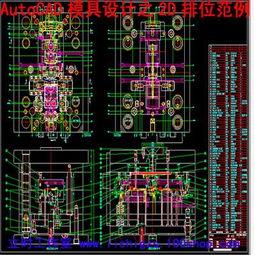 模具结构、浇注系统,顶出机构,抽芯机构,运水水路、等全部设计工...