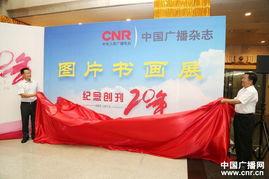 中国广播电视协会副会长、学术委员会主任杨波和中央人民广播电台副...