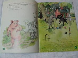 ...只小猪 的经典故事书