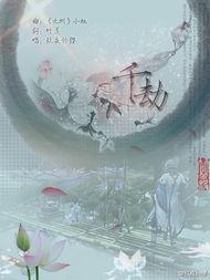 逆劫曲-千劫  曲:《九州》小旭  填词:竹羡  演唱:玖夜铃缨  江南最是多雨痕 ...