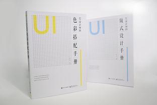 个人出版的UI系列书籍