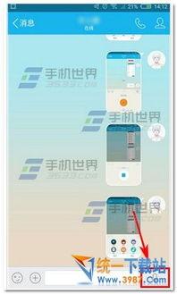 手机QQ语音消息怎么变声 手机QQ语音消息怎么变声教程 统一下载站