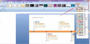 如何解决PPT模板复制到自己的幻灯片中色调改变的问题