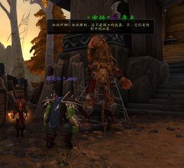 魔兽世界7.0 传说爱好者们 盗贼神器小福利