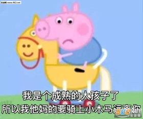 我什么都不知道小猪佩奇表情包带字图片 漂流瓶联系吧什么意思表情包...