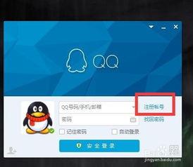 新手如何申请QQ