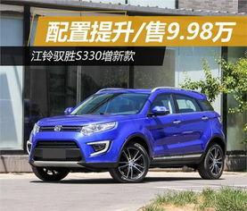 江铃驭胜S330增新款 配置提升 售9.98万 -安徽江铃汽车