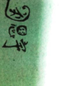 教我怎么写艺术签名 刘思宇