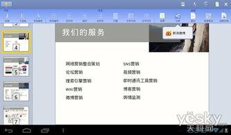 realfriendsmp3微盘-那么在平板电脑上,如果第一时间将自己编辑的Office文档与博友分享...