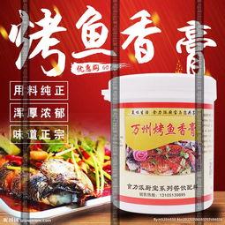 主图烤鱼香膏设计描述图片