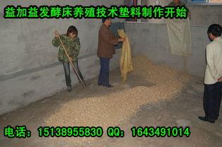 发酵床养猪养鸡养鸭垫料的制作方法 价格及生产厂家 -发酵床养猪养鸡...