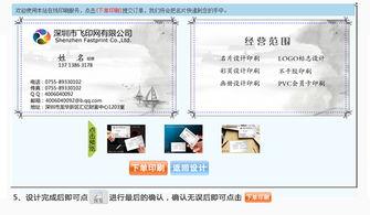 飞印网名片设计器 飞印名片设计器下载v4.0 官方最新版