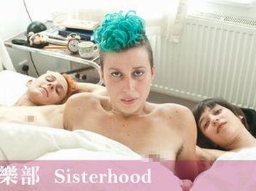 三级女同性恋电影-...性影展 挑战女同志A片 尺度无极限