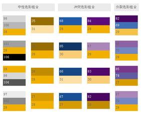 24套配色方案色表
