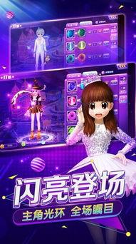 心动劲舞团手游官网下载游戏