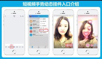 (图)手机QQ V7.1.8短视频手势动态挂件入口-手机QQ V7.1.8优化 无...