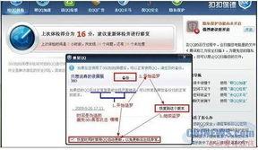 1月3日下午,腾讯公司做出不兼容... 劫持QQ软件上的网络连接、禁止...