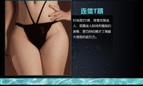 张筱雨性爱保鲜秘笈情趣内衣系列之美人鱼公主