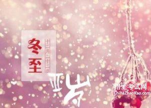 2017年冬至祝福语