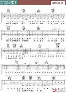 吉他之声 入门吉他教学 第22课 梦一场 简单分析 希望对初学者参考能...
