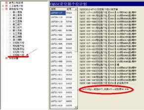 彩虹时时彩计划软件 v1.2.4免费版电脑客户端版 雷达下载