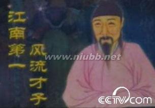 ...70年3月6日江南第一风流才子唐伯虎出生