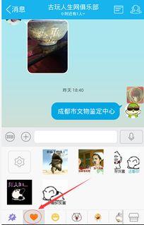 手机qq最新版自己收藏的表情放在哪里