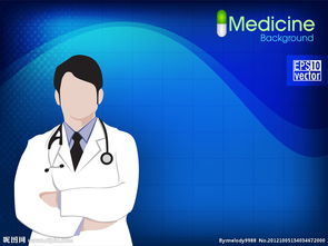 蓝色医疗背景 医生图片