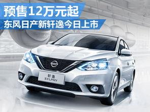 东风日产新轩逸今日上市 预售12万元起