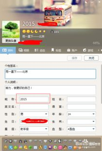 怎么更改QQ昵称