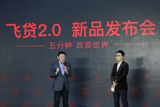 董事长兼CEO唐侠表示,自己曾在去年的飞贷品牌首发会上就已经总结...