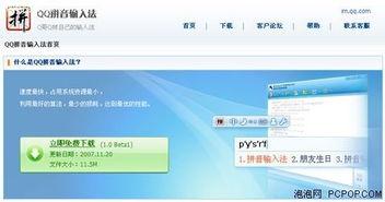 腾讯官网已经提供下载-腾讯推QQ拼音输入法 未来将整合