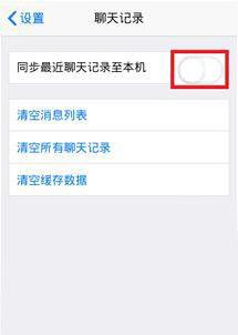 qq怎么设置非WIFI状态不接收显示图片