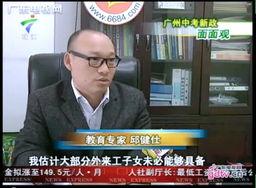 专家 外来工子女报考广州公办高中符合条件者不多