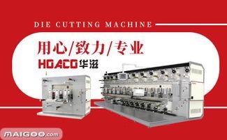 高科技企业,是多工位圆刀模切机专业生产商.公司先后获得国家专利...