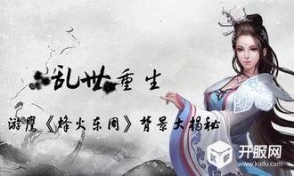 百炼成王 游鹰 烽火东周 九州天下任我行