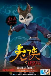 兔侠之青黎传说 曝人物海报 珍兽奇侠华丽亮相