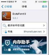 ...日iPhone字体修改教程 iphone越狱后怎么换华康少女字体 网名吧
